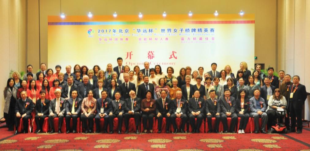 Hua Yuan Cup – World Women's Elite (1)